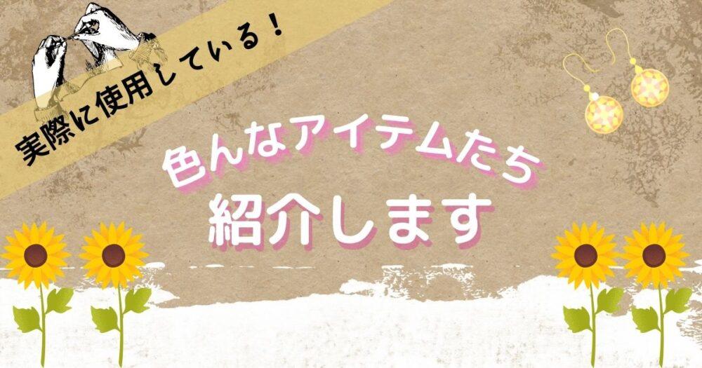 ハンドメイド作家さんへ【おすすめアイテム】紹介!初心者さんも必見♪