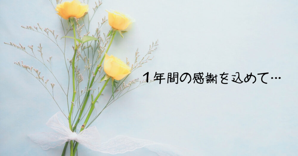 1周年記念イベント!1st Anniversary【9/4.5】