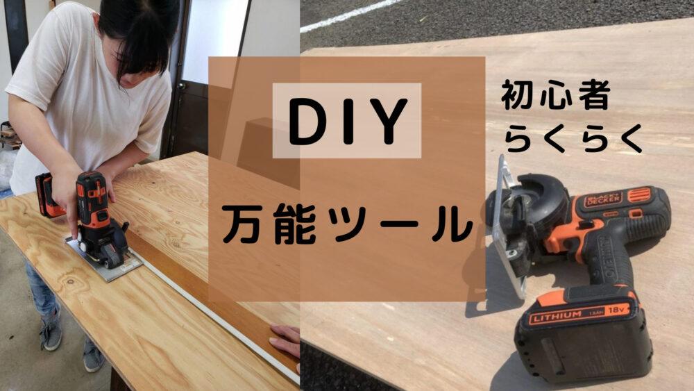 初心者DIYさんの必須道具!「ブラック&デッカー」の紹介レビュー