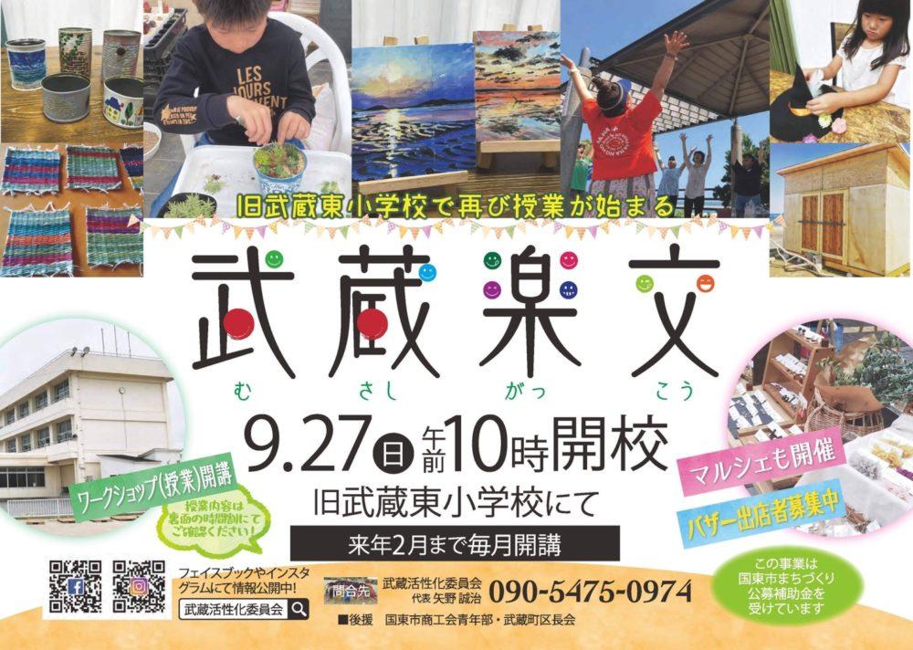 武蔵楽交➀(むさしがっこう)2020.9.27(日)10時開校|旧・武蔵東小学校
